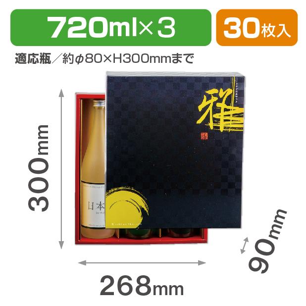 格子柄(みやび)太・細兼用720ml×3本