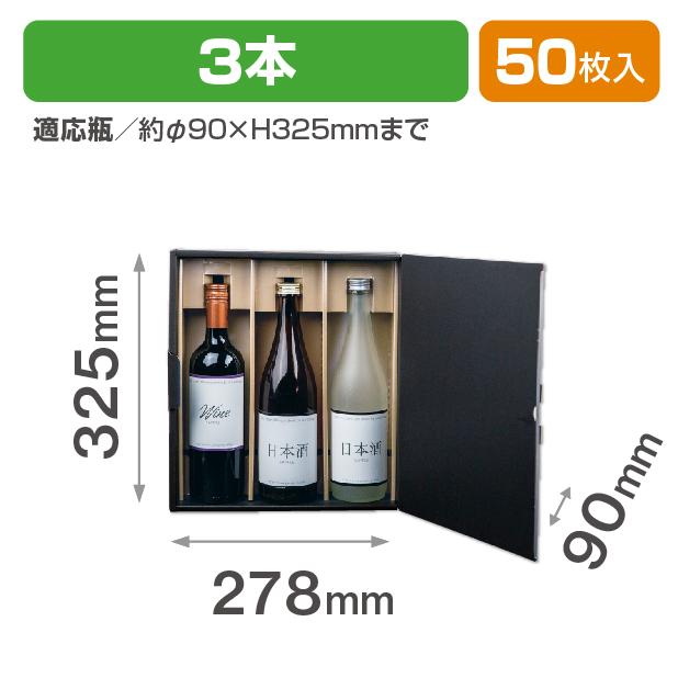エスポアブラック シャンパン・ワイン兼用 3本