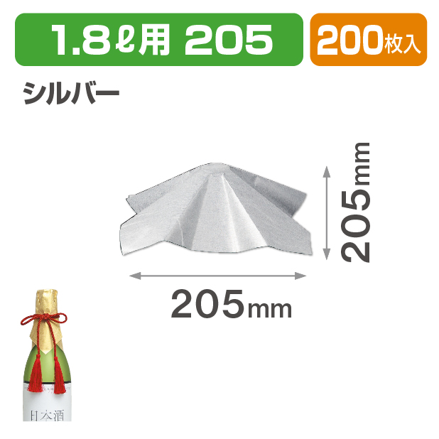 かけ和紙シルバー205