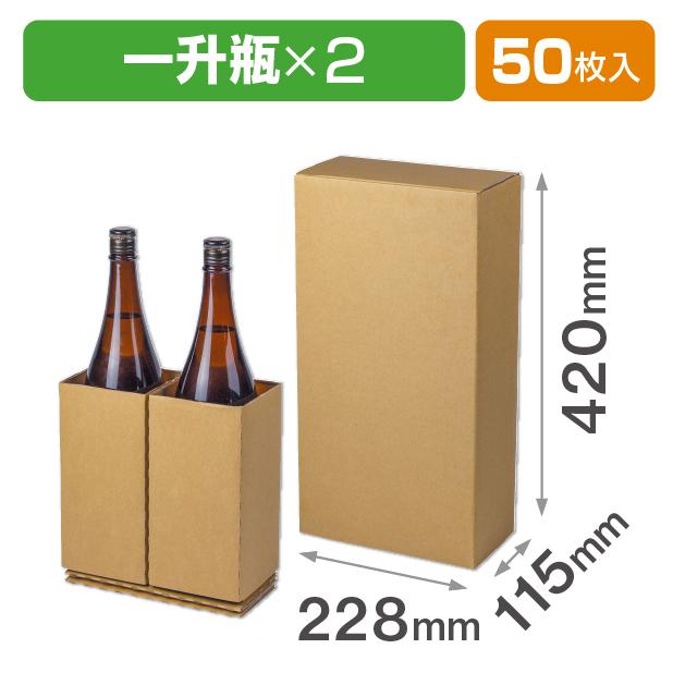 一升瓶2本 宅配箱(80サイズ)