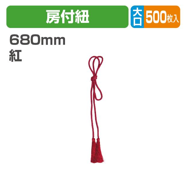 房付紐(紅)大口