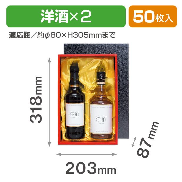 洋酒2本(金布)
