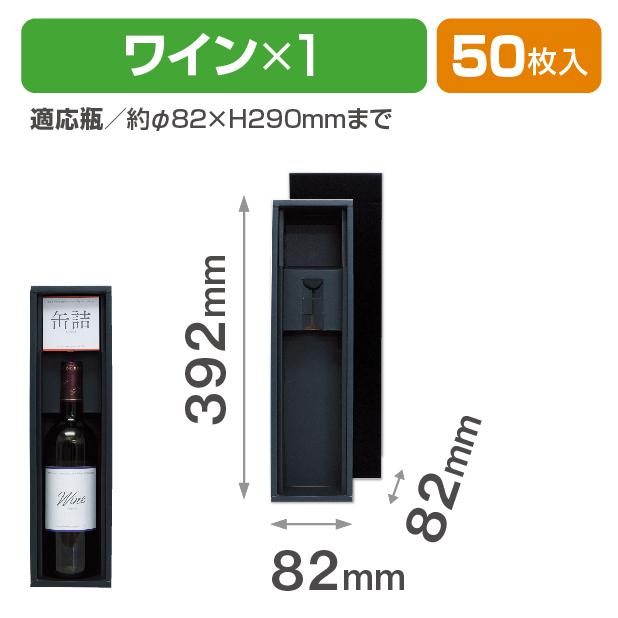 K-926 ワイン1・バラ1 箱のみ