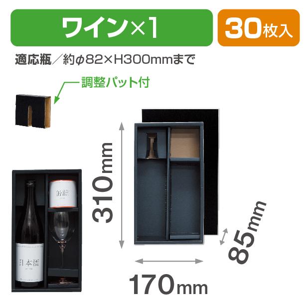 K-927 ワイン1・グラス1・バラ1 箱のみ