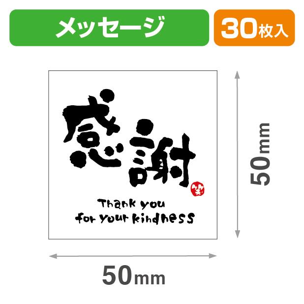 メッセージシール感謝(黒)30入