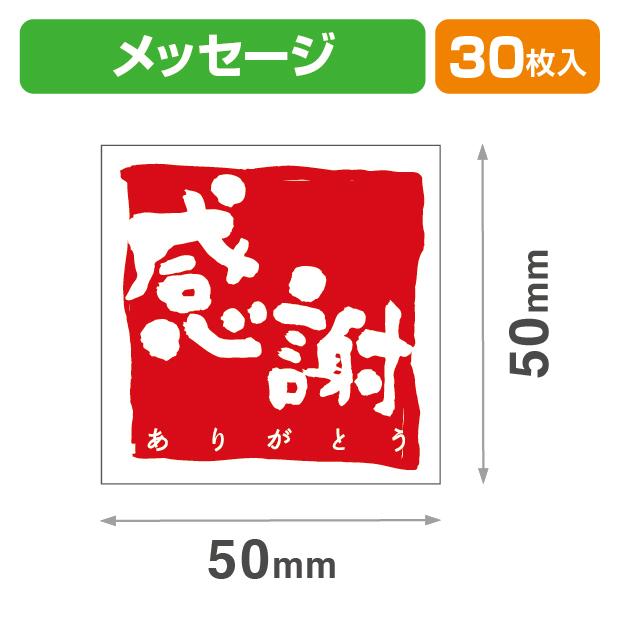メッセージシール感謝(赤)30入