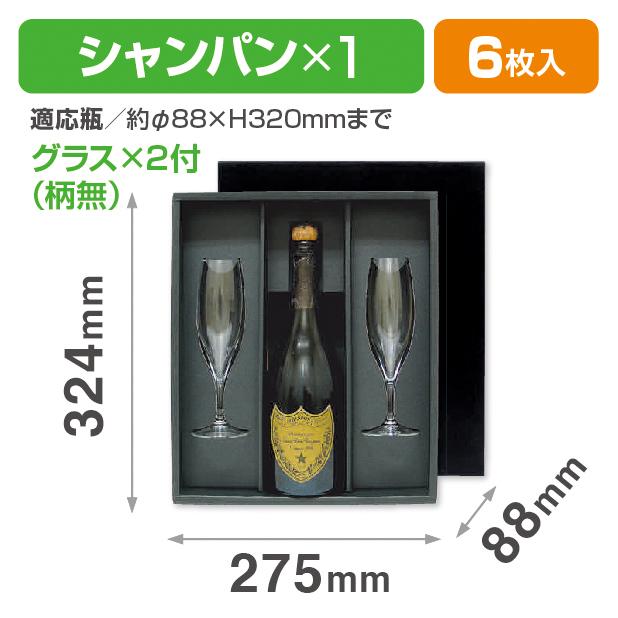 シャンパン1本・グラス2(柄無)
