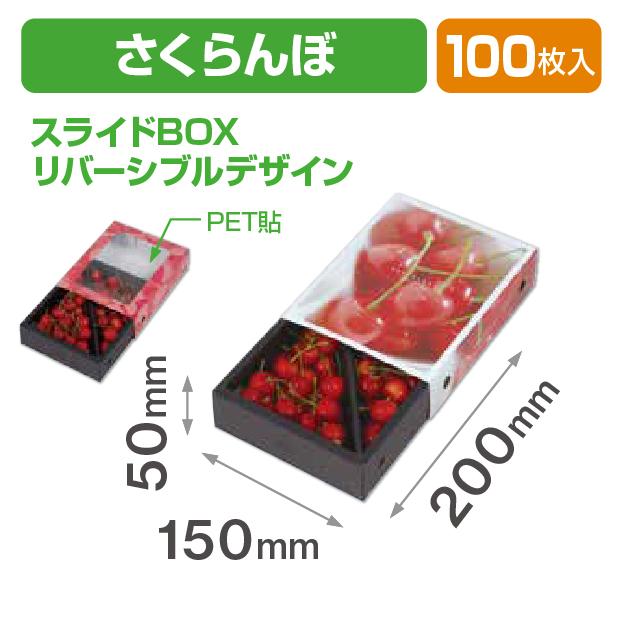 さくらんぼスライドBOX