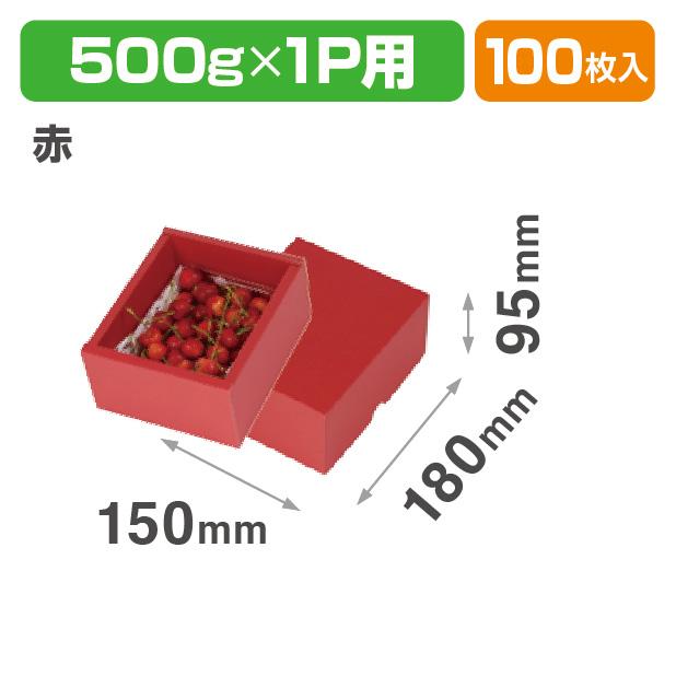 フルーツトレー500g 1P 赤