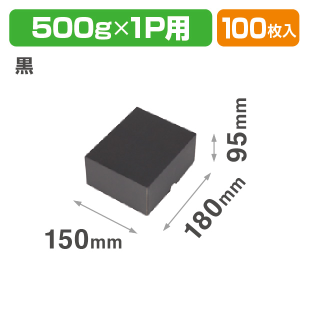 フルーツトレー500g 1P 黒