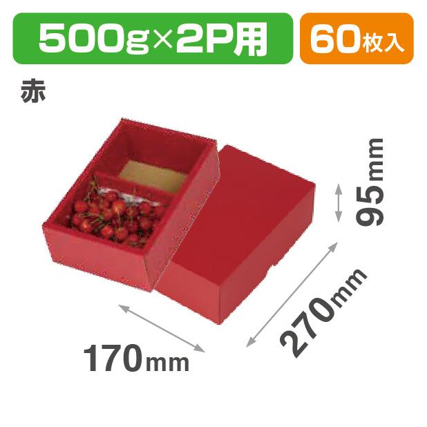 フルーツトレー 500g 2P 赤