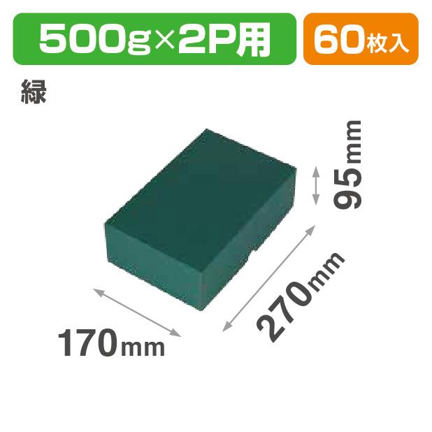フルーツトレー 500g 2P 緑