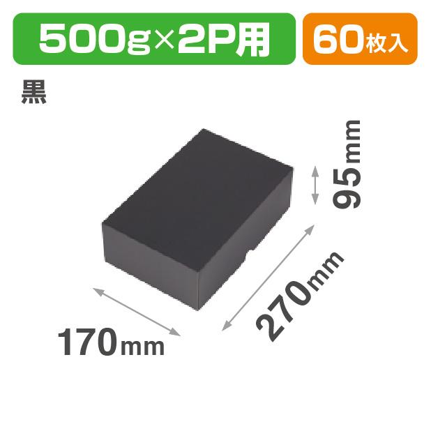 フルーツトレー 500g 2P 黒