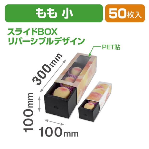 ももスライドBOX(小)