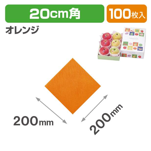 ケサラン オレンジ 20