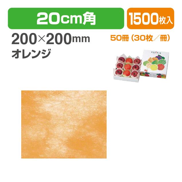 パニー敷紙 オレンジ