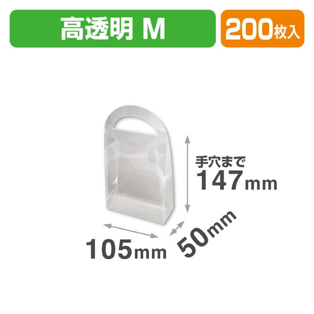 ハンディースリムBOX M 高透明