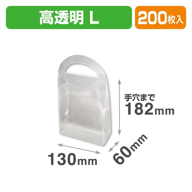 ハンディースリムBOX L 高透明
