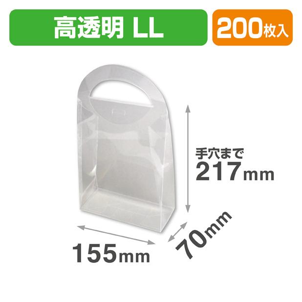 ハンディースリムBOX LL 高透明