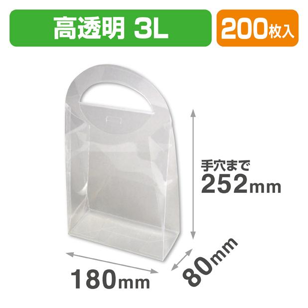 ハンディースリムBOX 3L 高透明