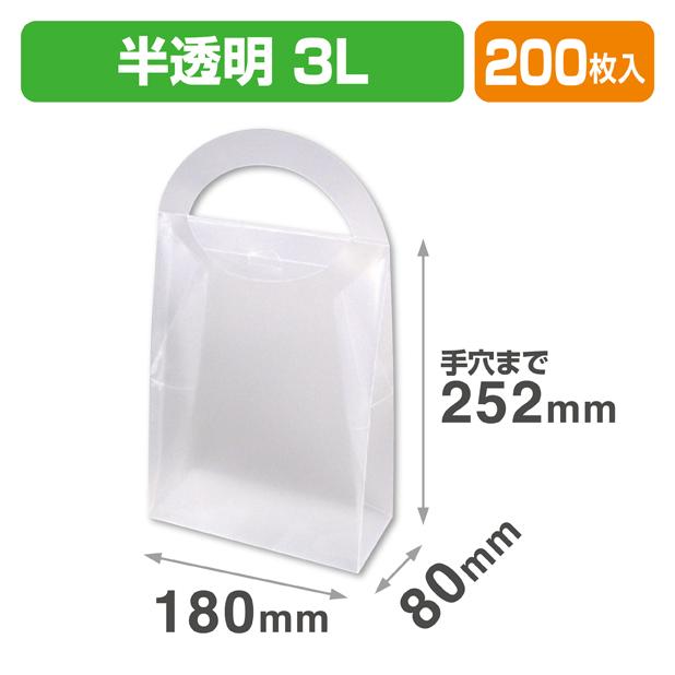 ハンディースリムBOX 3L 半透明