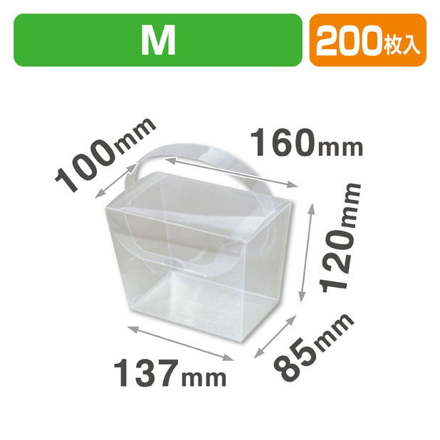 バスケットBOX高透明M