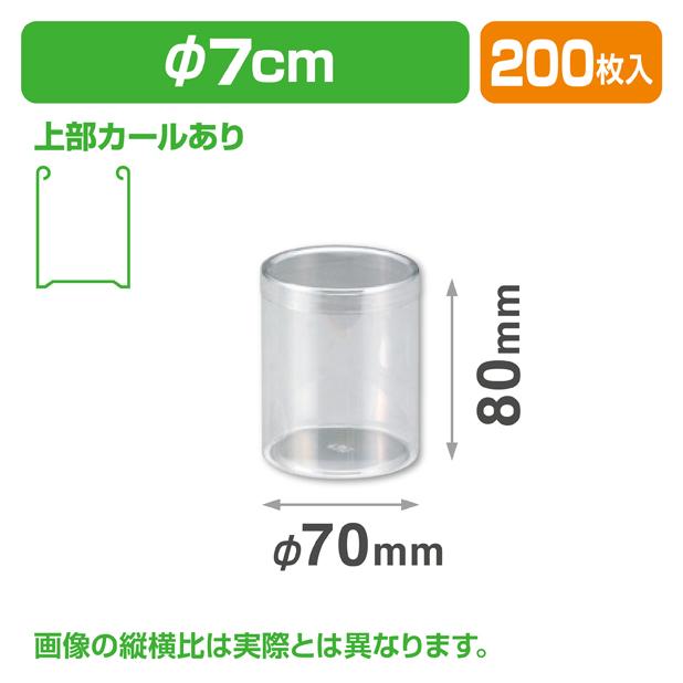 円筒70-80