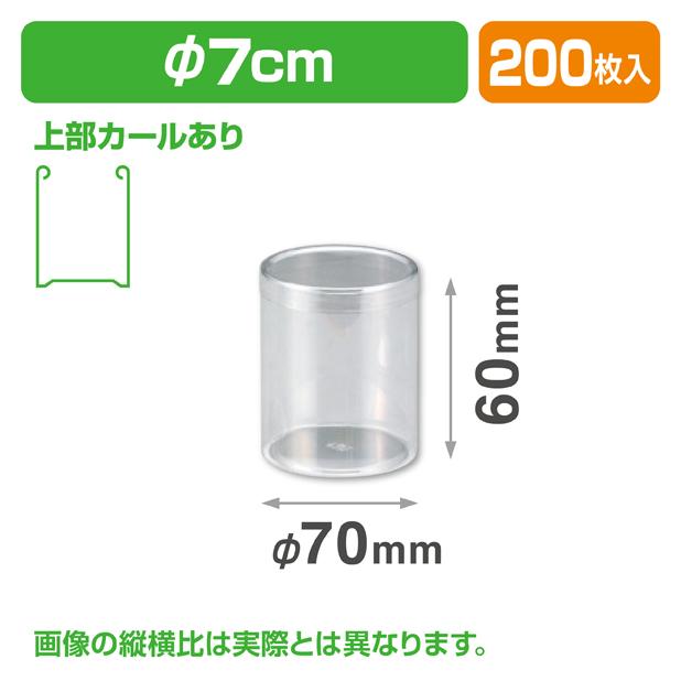 円筒70-60