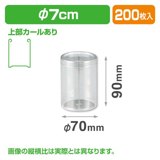 円筒70-90H