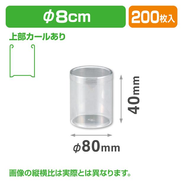 円筒80-40