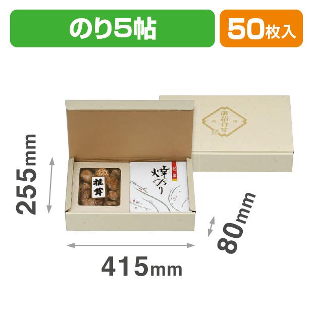 椎茸・のり5帖用箱セット