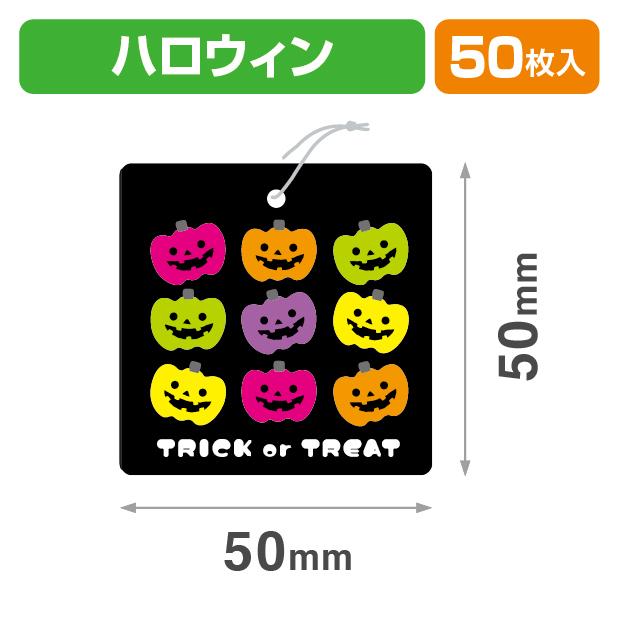 タグかぼちゃ黒50角
