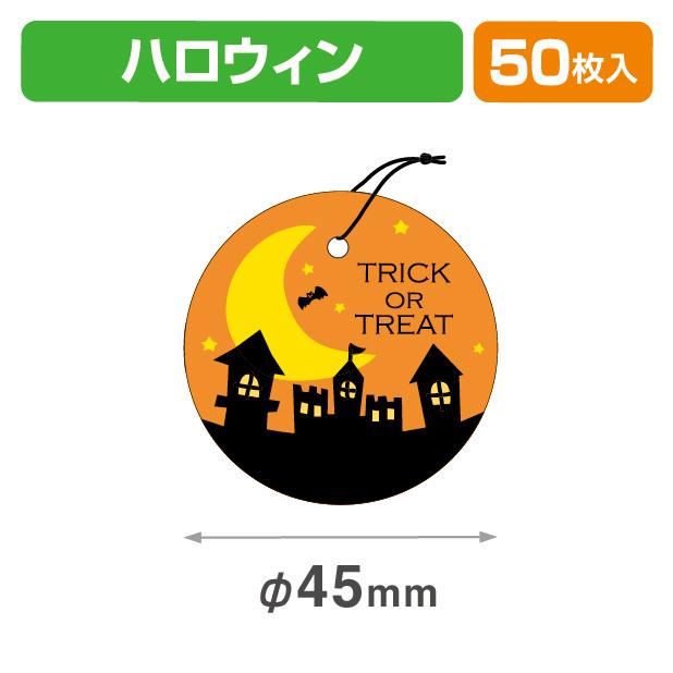 タグTrick橙45φ
