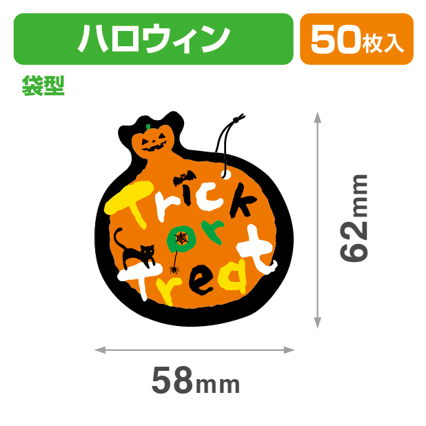 タグハロウィン袋型