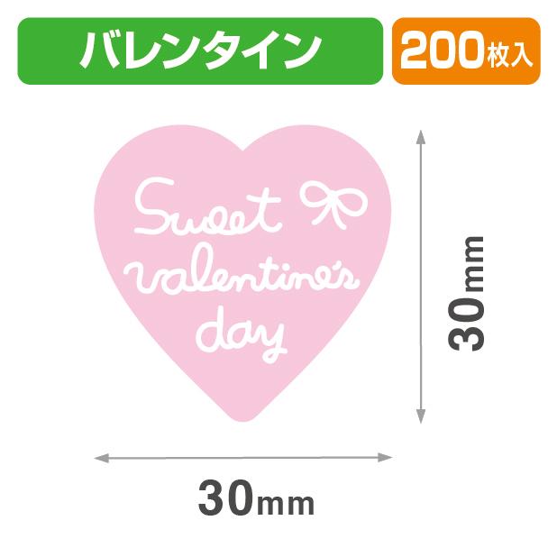 シール30バレンタインハート1