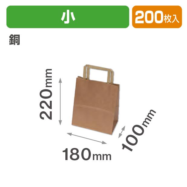銅の手提袋 小