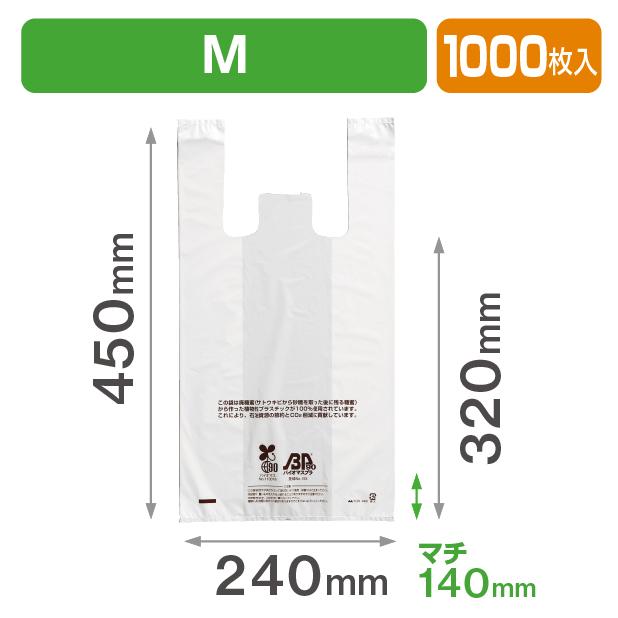 バイオマス96% レジ袋 M40