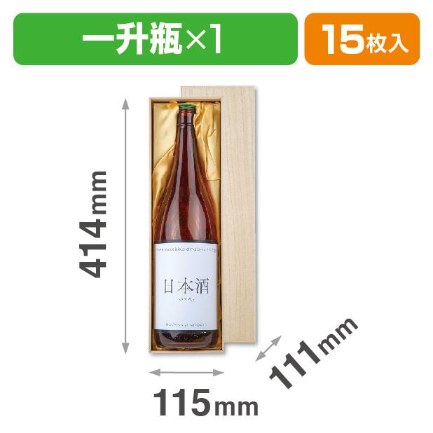 桐箱風紙箱(布貼) 一升瓶×1本