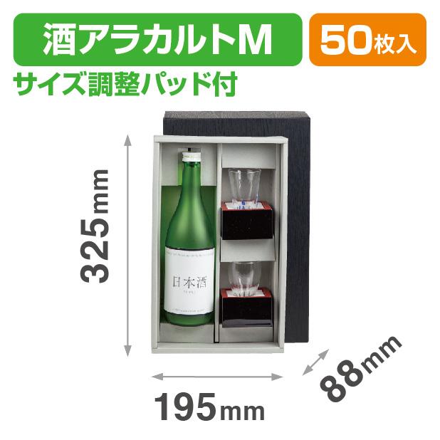 酒アラカルトBOX(M)