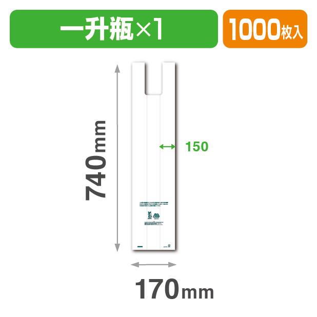 バイオマス25%レジ袋 1.8L 1本用