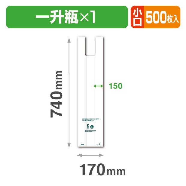 バイオマス25%レジ袋 1.8L 1本用 小口