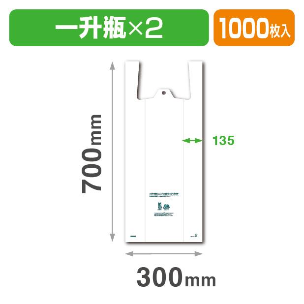 バイオマス25%レジ袋 1.8L 2本用