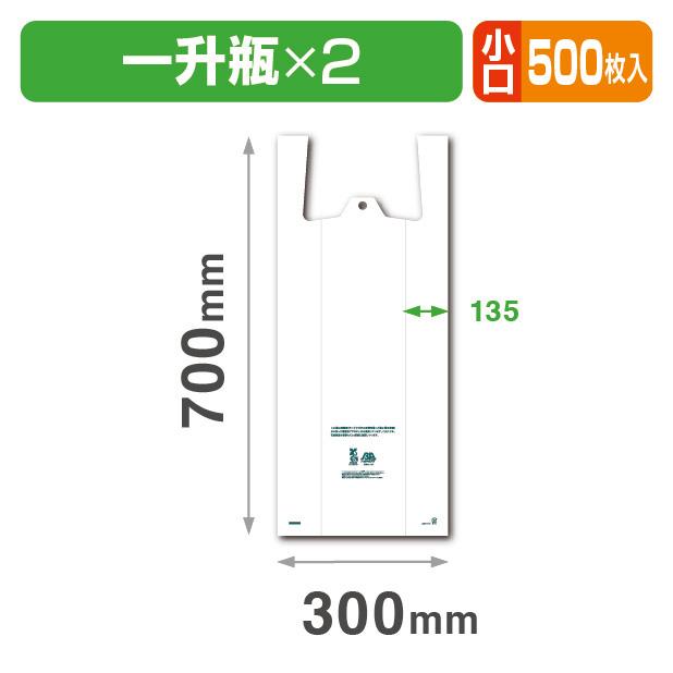 バイオマス25%レジ袋 1.8L 2本用 小口
