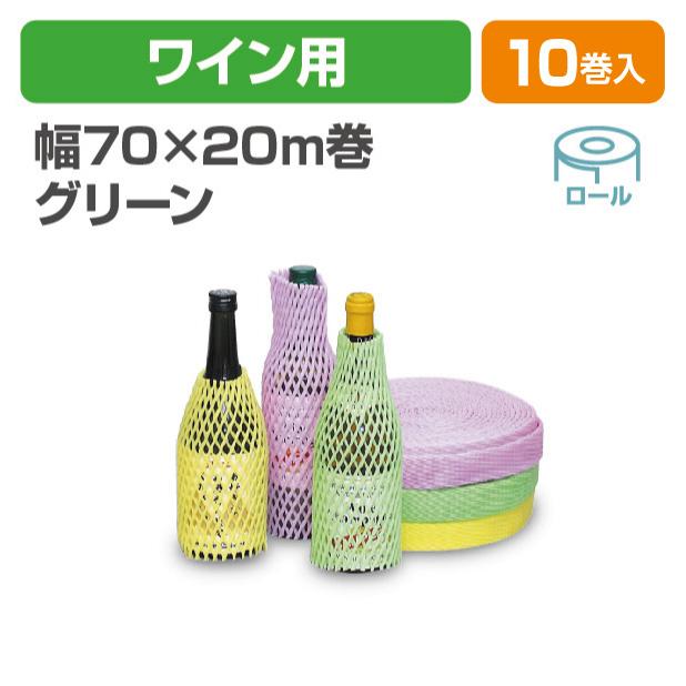 ワイン用緩衝材 グリーン