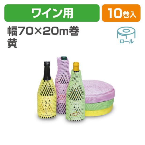 ワイン用緩衝材 黄