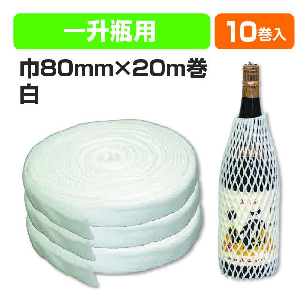 一升瓶用緩衝材 白