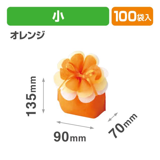 ブルーミング巾着 小 オレンジ