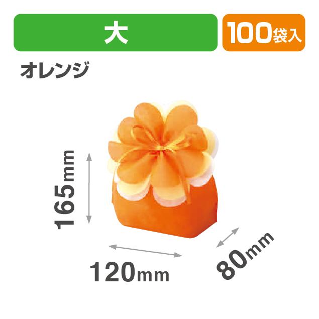 ブルーミング巾着 大 オレンジ