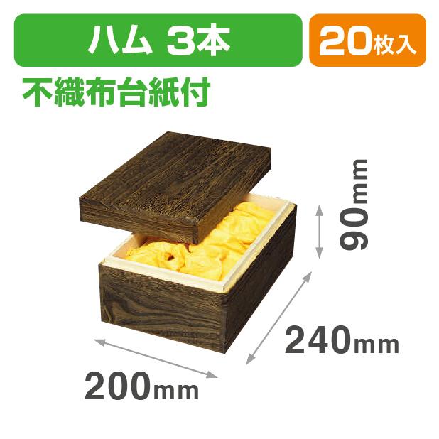 木箱ハム3本