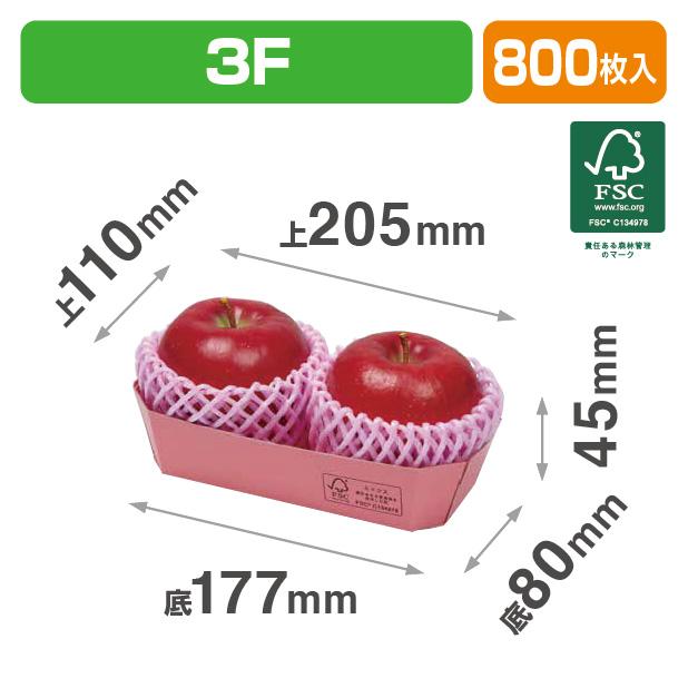 カラートレー3F ピンク FS